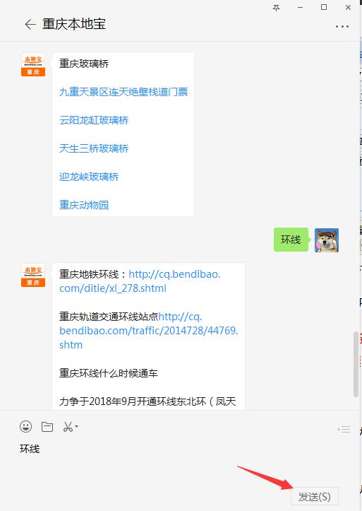 重庆西站发车的路线有哪些(轻轨 高铁)
