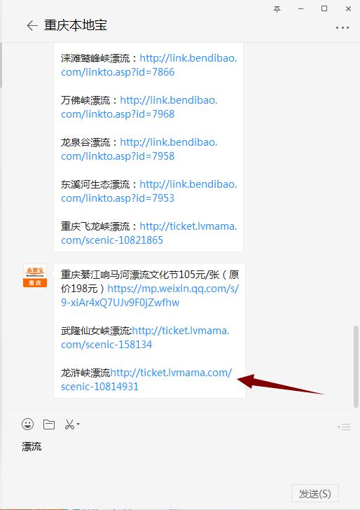 重庆巴南龙浒峡漂流门票价格及交通线路