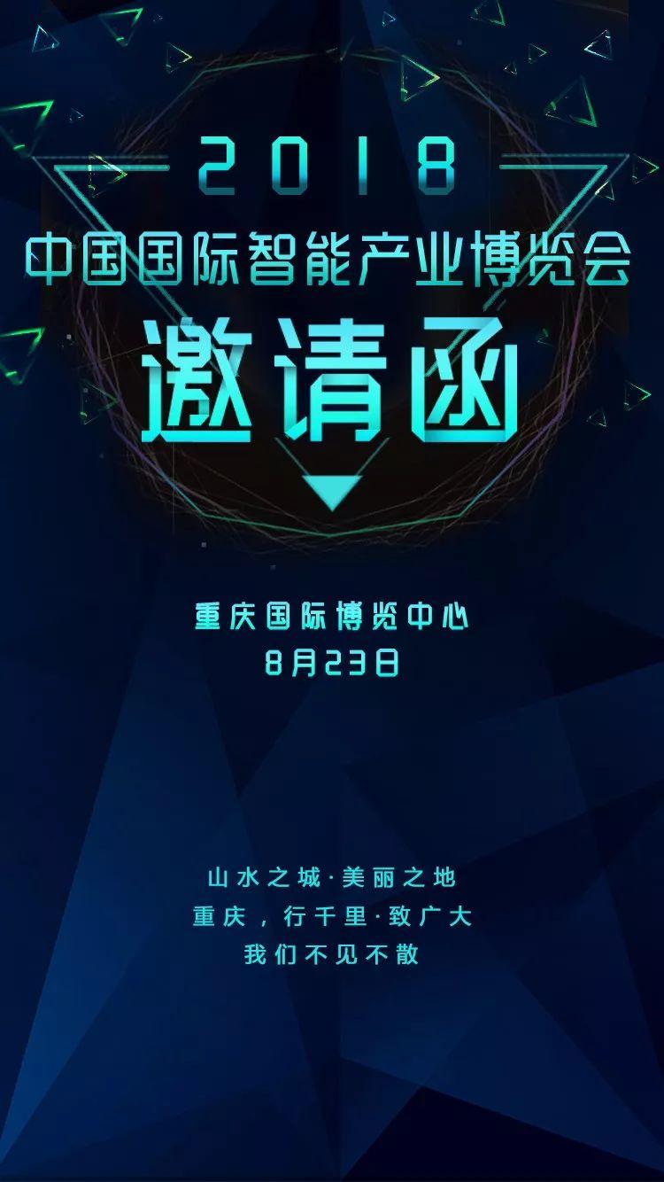 2018重庆智博会时间、地点、门票