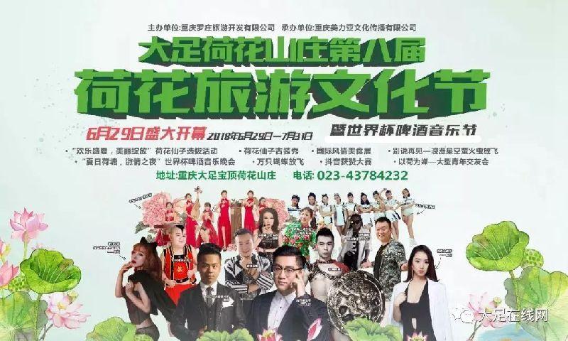 2018重庆大足荷花节时间、地点、门票