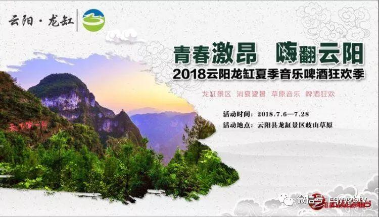 2018云阳龙缸夏季音乐啤酒狂欢节时间、地点及门票