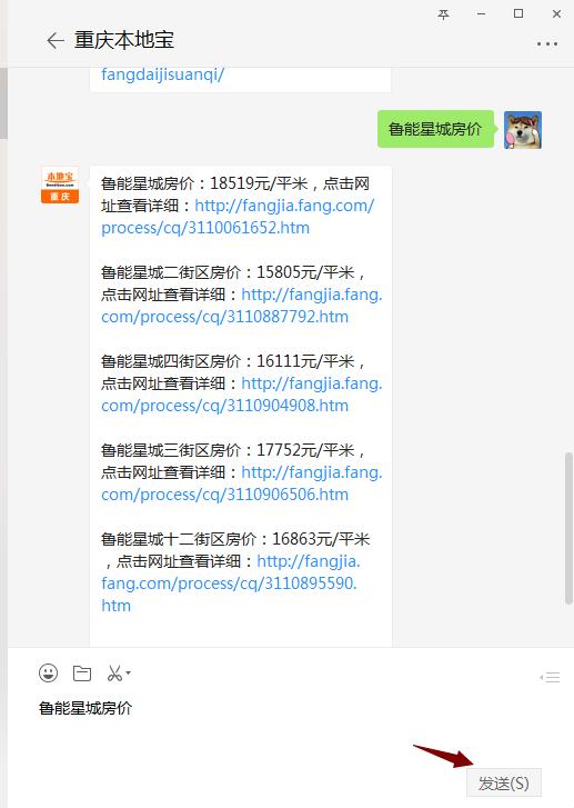 2018重庆限购最新消息(持续更新)