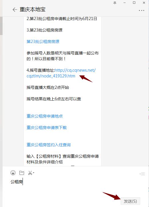 重庆第23次公租房摇号直播地址