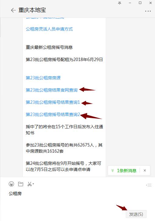 重庆第23批公租房16162套摇号配租完毕