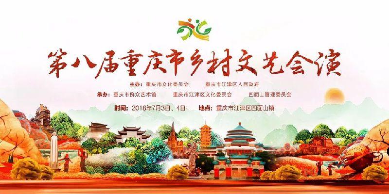 重庆四面山乡村文艺会演活动时间及亮点