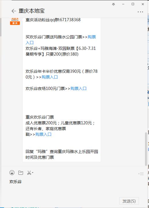 重庆欢乐谷开园时间、地点、门票价格一览