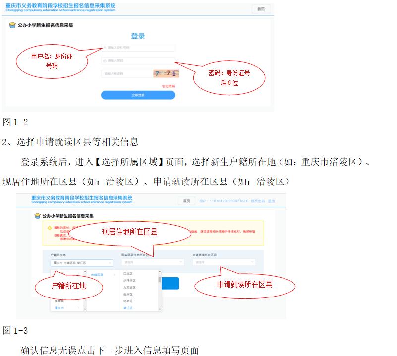 2019渝中区小学报名网上信息采集入口