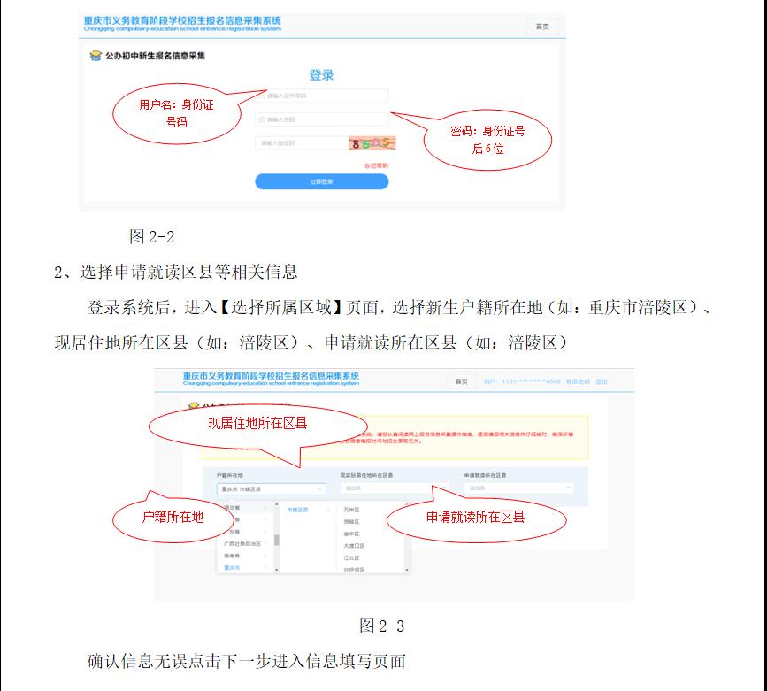 2019渝中区初中网上信息采集指南