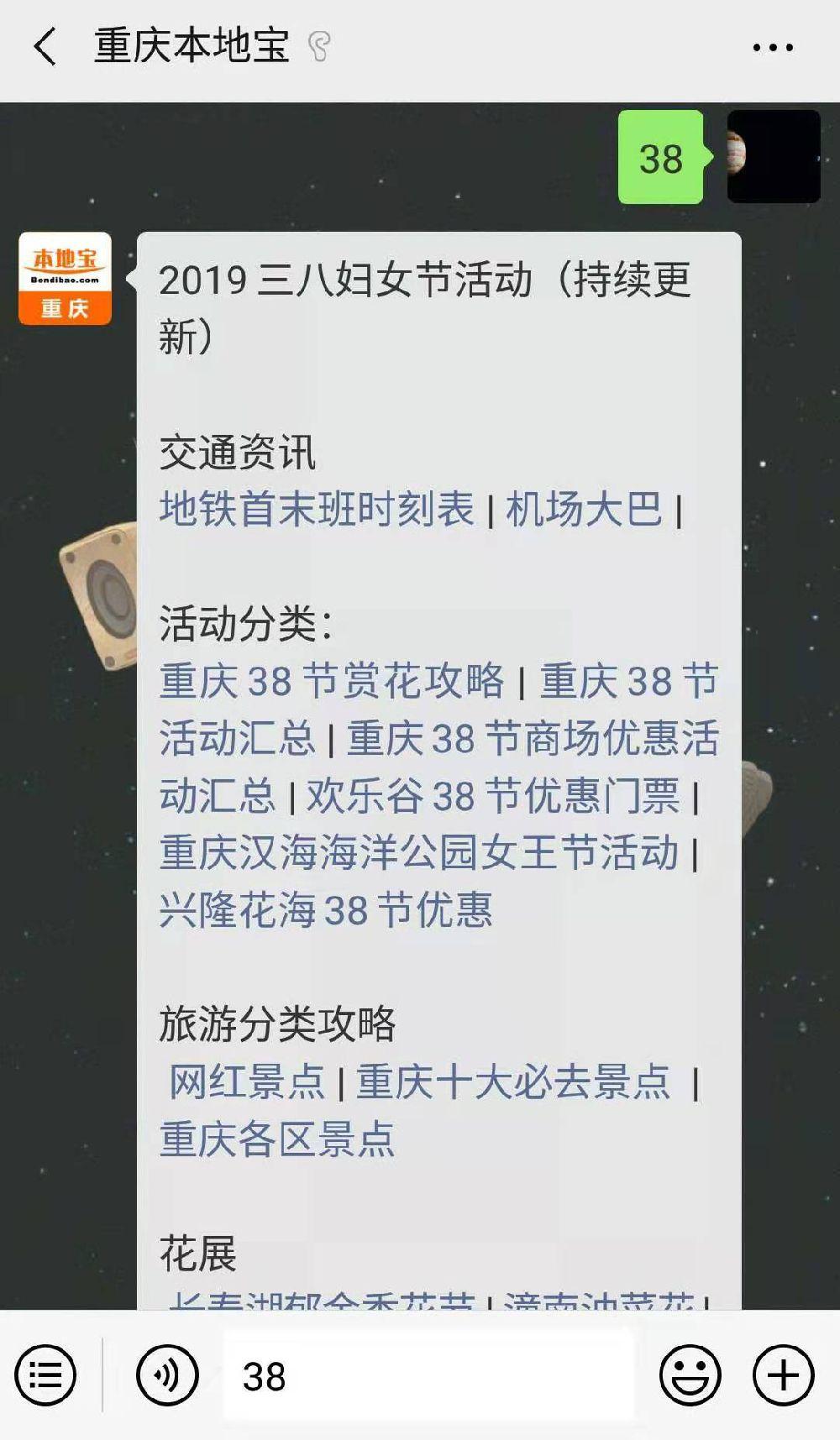 2019重庆38妇女节商场优惠活动汇总(持续更新)