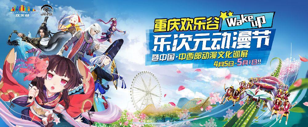 2019重庆清明节景区优惠活动汇总(持续更新)