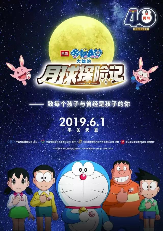 2019重庆六一儿童节电影推荐