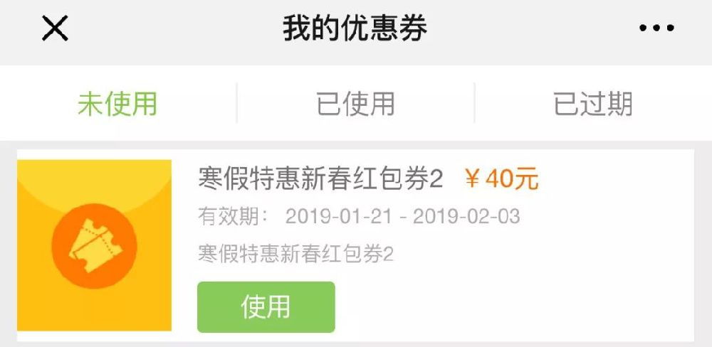 2019重庆乐和乐都寒假门票红包领取方式