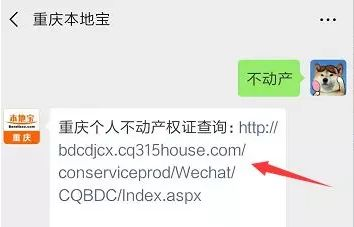 重庆房产证怎么查询