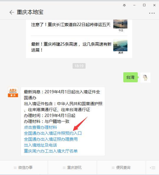 重庆台湾通行证异地办理
