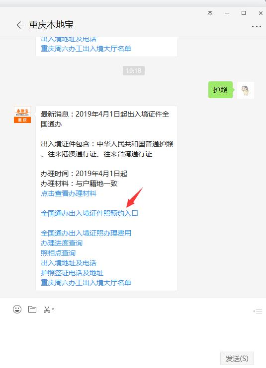 外地户口在重庆办理护照申请指南