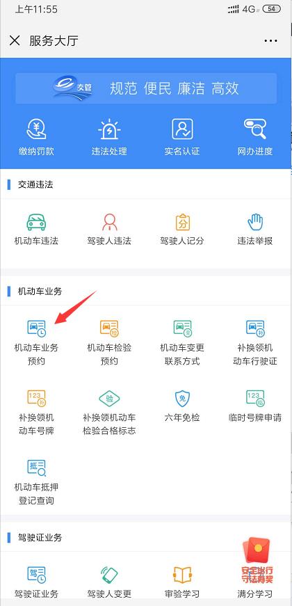 重庆三轮车上牌预约详细操作步骤