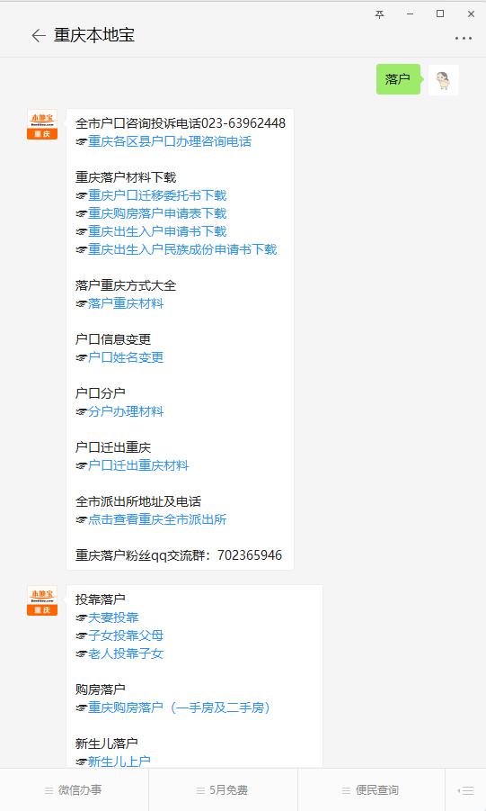 重庆大专落户申请指南(条件、材料、流程)