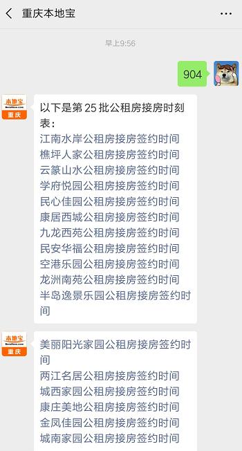重庆公租房签约入住时间、所需材料