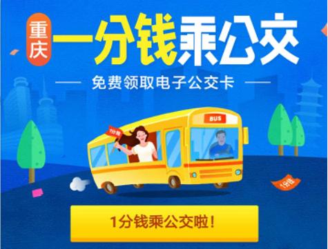 重庆1分钱乘公交