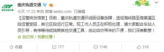 重庆环线事故救援最新情况