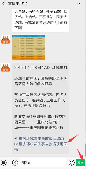 重庆环线事故救援现场直播