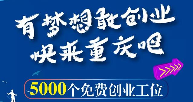 重庆免费创业工位申请