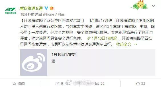 重庆环线安全隐患排除 恢复海峡路至四公里运营