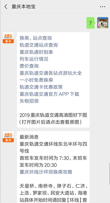 重庆1号线璧山有几个站