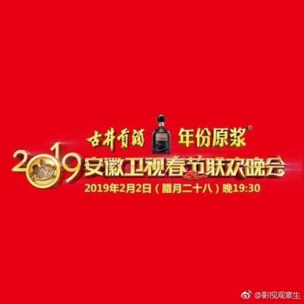 2019各大卫视春晚直播入口(地址 嘉宾名单)