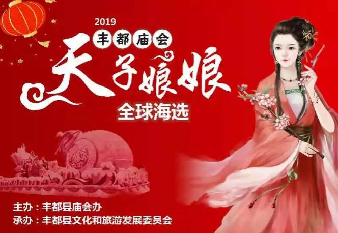2019重庆丰都庙会天子娘娘报名条件、报名方式