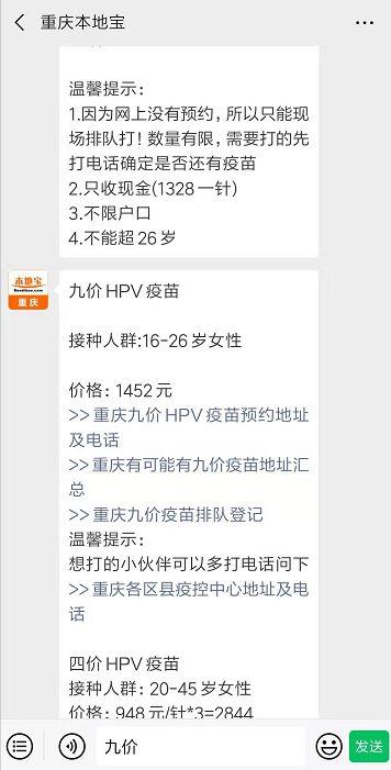 2019重庆九价宫颈癌疫苗货源最新消息
