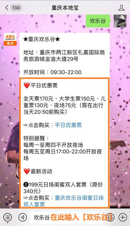 2019重庆欢乐谷游玩设备开放时间表(持续更新)