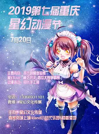 2019重庆漫展时间表(持续更新)