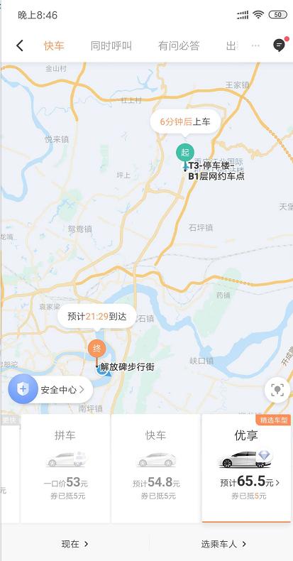 重庆机场到解放碑滴滴打车多少钱
