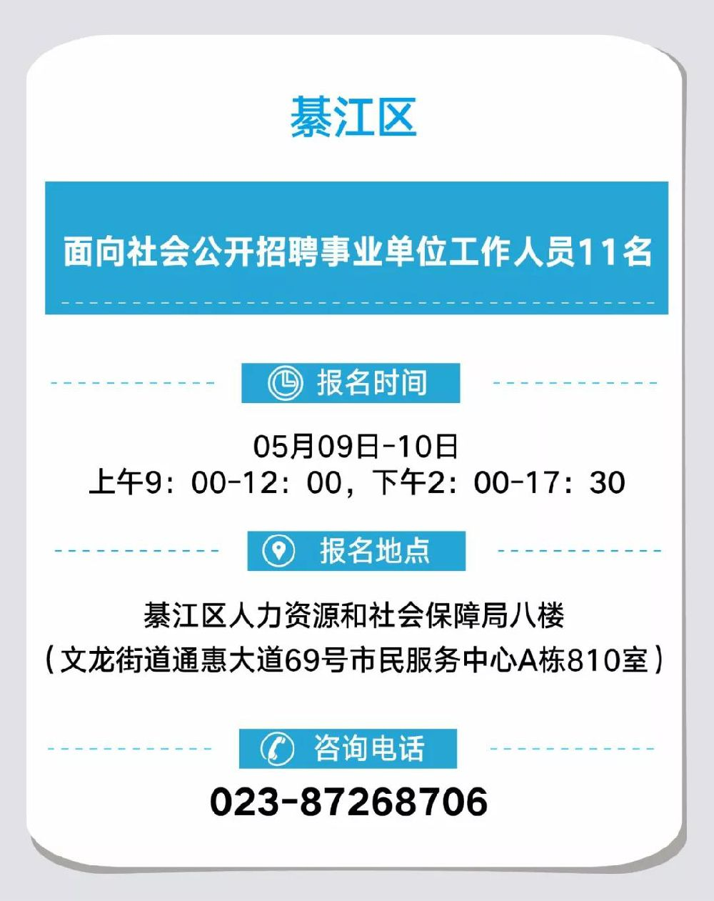 2019重庆事业单位招聘多少人?