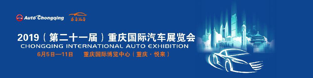 2018年重庆国际车展展会时间表(活动时间安排 展会日程)