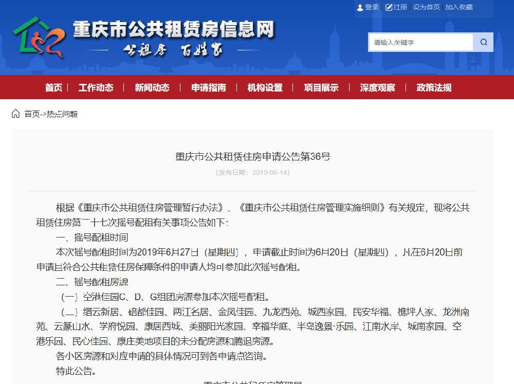重庆第27批公租房摇号时间及房源查询