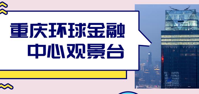重庆环球金融中心观景台