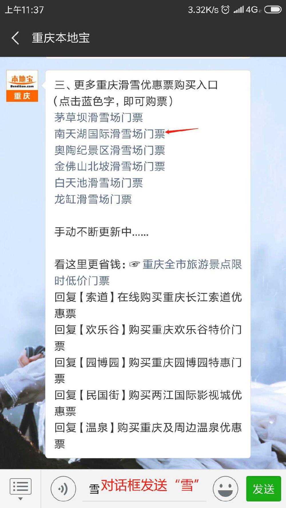 2019重庆南天湖国际滑雪场门票多少钱?