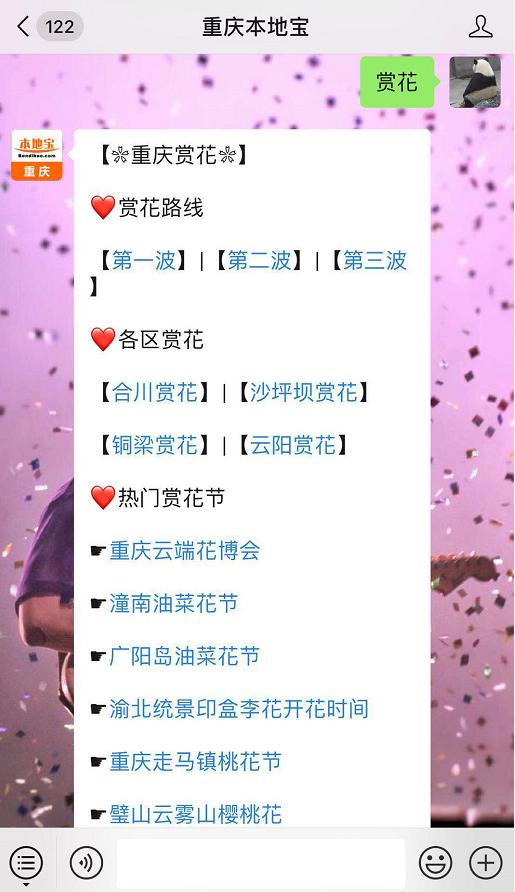 2019重庆巴南区赏花攻略(花期、地点、路线推荐)