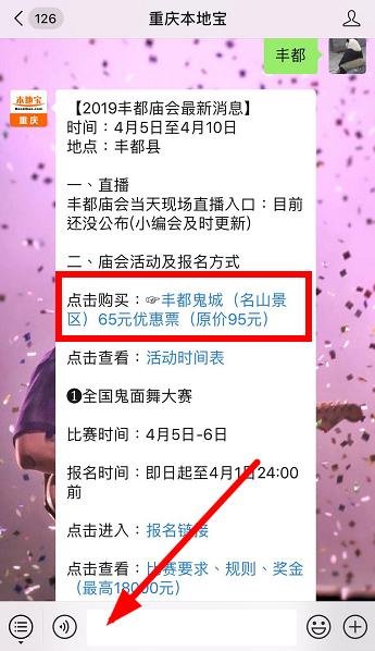 2019重庆丰都鬼城门票价格、开放时间、交通指南