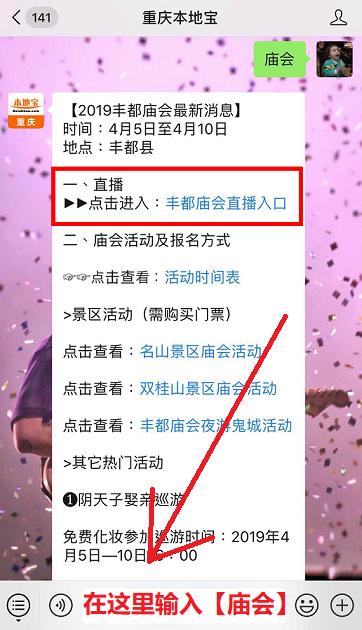 2019重庆丰都庙会直播时间 活动