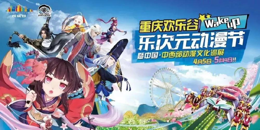2019重庆欢乐谷乐次元动漫节清明节嘉宾、活动时间表