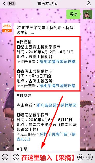 2019重庆古佛山樱桃采摘节游玩攻略