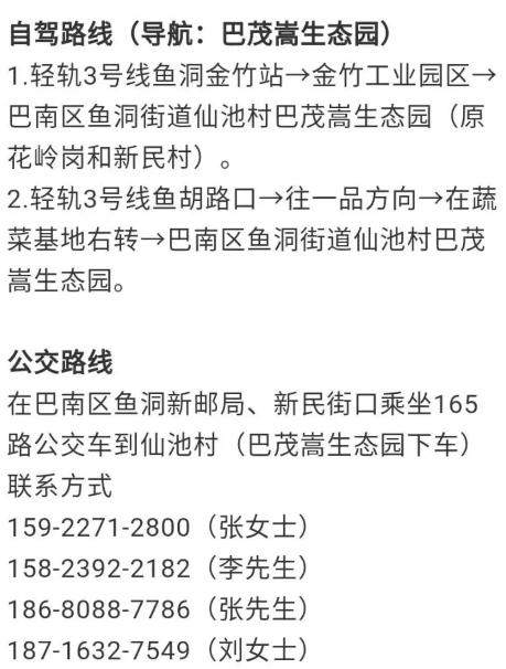 2021重庆巴南区摘樱桃的地方(采摘时间、交通)