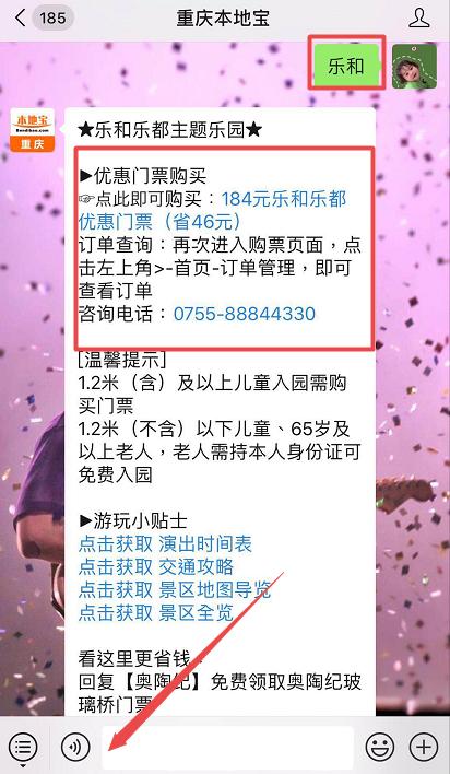2019重庆乐和乐都五一游玩攻略(优惠门票、耍事)