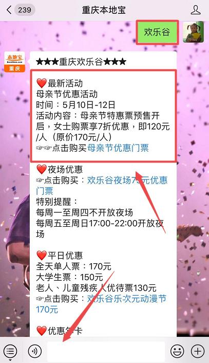 2019重庆欢乐谷国际护士日半价活动攻略(门票、路线)