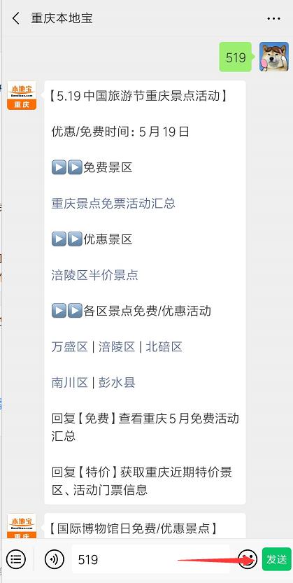 2019年中国旅游日重庆免费景点(持续更新)