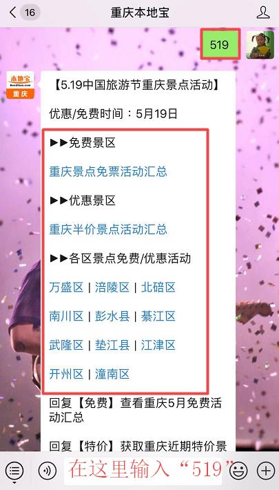 2019重庆开州区中国旅游日景区优惠活动