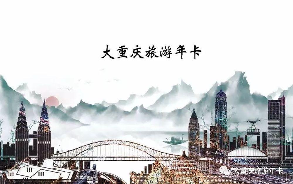 2019大重庆旅游年卡发售时间、价格、景区